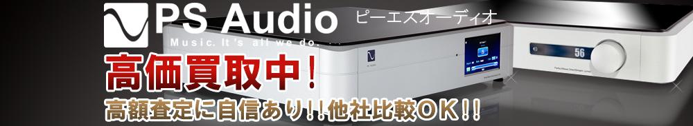 PS AUDIO(ピーエスオーディオ)の高価買取 オーディオ高額査定