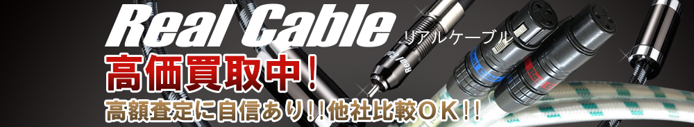 Real Cable(リアルケーブル)の高価買取 オーディオ高額査定