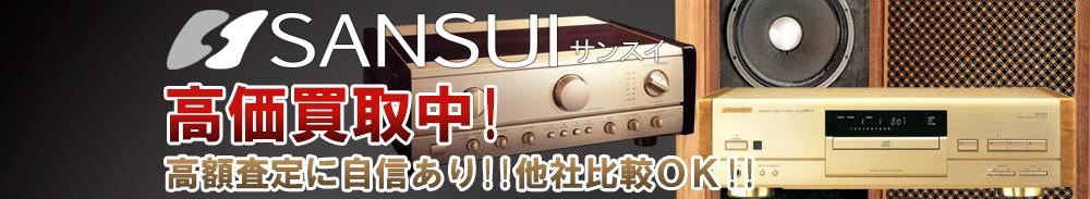 SANSUI(サンスイ)の高価買取 オーディオ高額査定