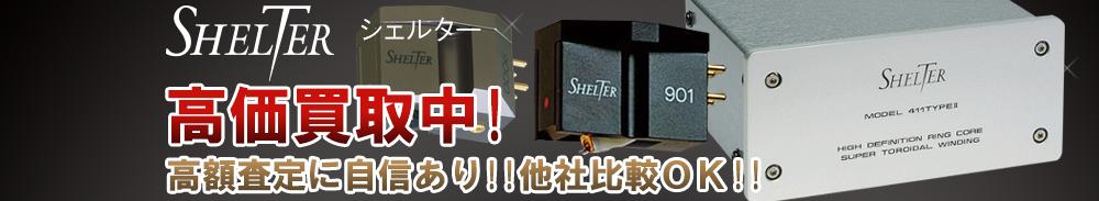 SHELTER(シェルター)の高価買取 オーディオ高額査定
