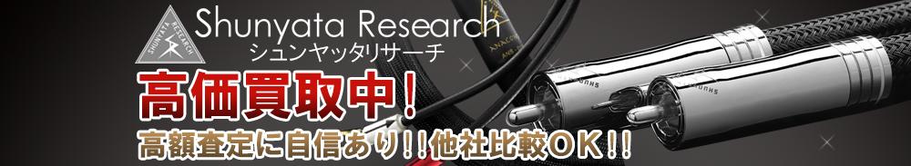 SHUNYATA RESEARCH(シュンヤッタリサーチ)の高価買取 オーディオ高額査定