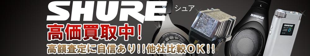 SHURE(シュア)の高価買取 オーディオ高額査定