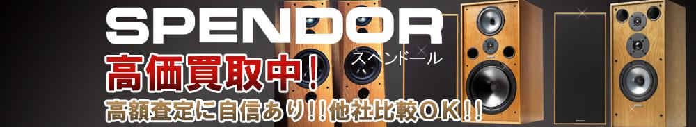 SPENDOR(スペンドール)の高価買取 オーディオ高額査定