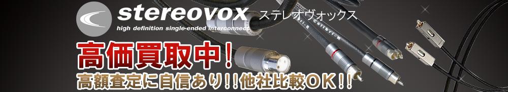 STEREOVOX(ステレオヴォックス)の高価買取 オーディオ高額査定