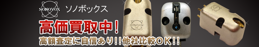 Sonovox(ソノボックス)の高価買取 オーディオ高額査定