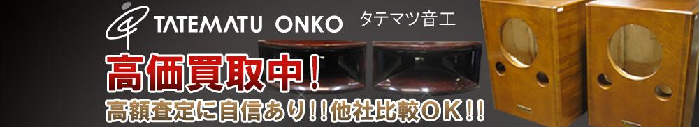 TATEMATU ONKO(タテマツ音工)の高価買取 オーディオ高額査定