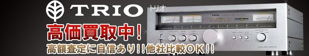 TRIO(トリオ)の高価買取 オーディオ高額査定