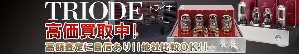 TRIODE(トライオード)の高価買取 オーディオ高額査定