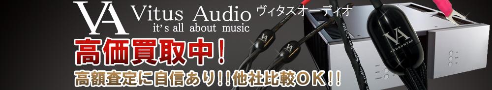 VITUS AUDIO(ヴィタスオーディオ)の高価買取 オーディオ高額査定