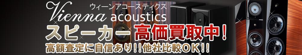 Vienna Acoustics(ウィーンアコースティクス) スピーカー買取一覧