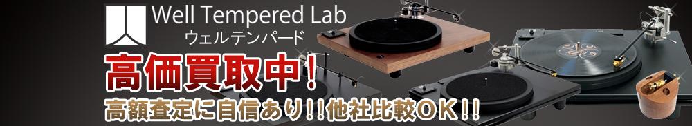 Well-Tempered Lab(ウェルテンパードラボ)の高価買取 オーディオ高額査定