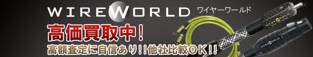 WIRE WORLD(ワイヤーワールド)の高価買取 オーディオ高額査定