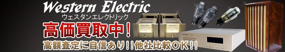 Western Electric(ウェスタンエレクトリック)の高価買取 オーディオ高額査定