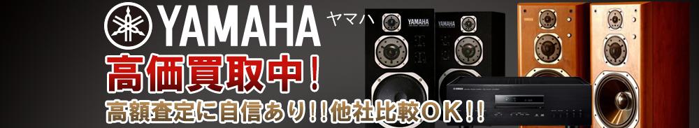 YAMAHA(ヤマハ)の高価買取 オーディオ高額査定
