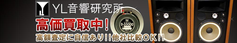 YL(YL音響研究所)の高価買取 オーディオ高額査定