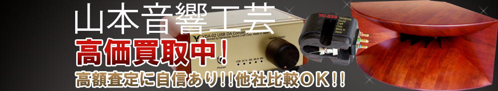 Yamamoto Sound Craft(山本音響工芸)の高価買取 オーディオ高額査定