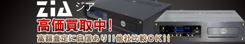 ZIA(ジア)の高価買取 オーディオ高額査定