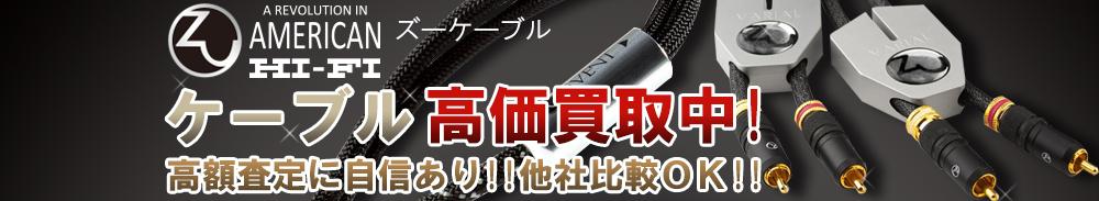 ZU CABLE(ズーケーブル) ケーブル買取一覧