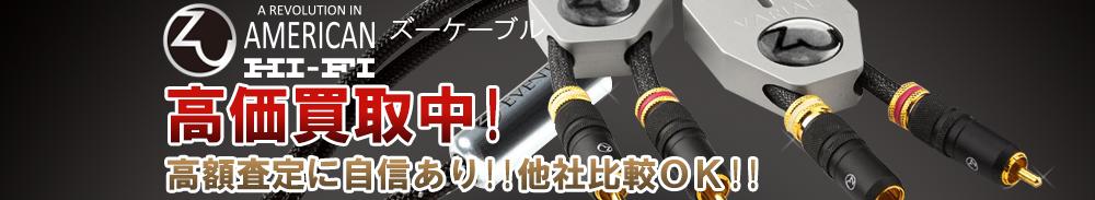ZU CABLE(ズーケーブル)の高価買取 オーディオ高額査定